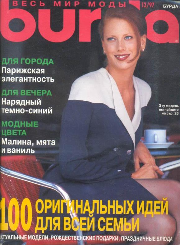 Красотка модные журналы