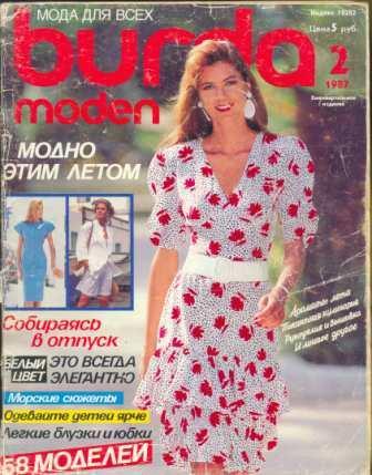 журнал вязания огурцовой 1987