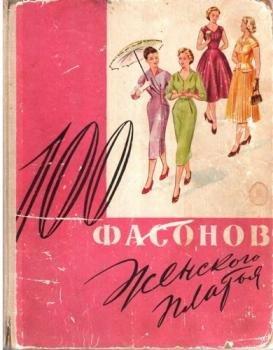 100 фасонов женского платья 1965