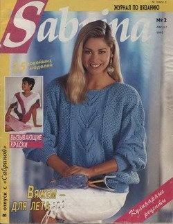 старый журнал мод журнал сабрина